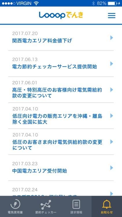 Looopでんきアプリ screenshot-3