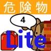 危険物乙4類取扱者試験問題集lite りすさんシリーズ - iPhoneアプリ
