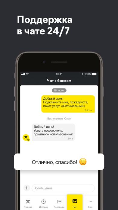 Райффайзен Онлайн Банк РоссияСкриншоты 8