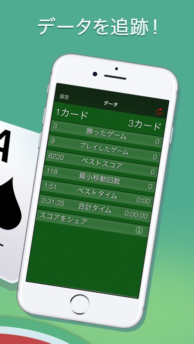 ソリティア- Solitaire. screenshot1