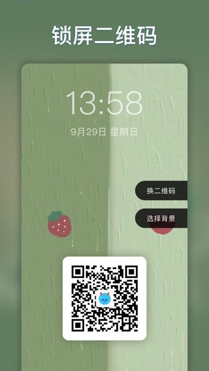小妖精美化-情侣纪念日高考倒计时 screenshot-5