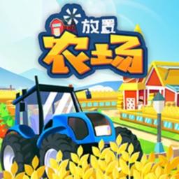 放置农场-经营自己的农场