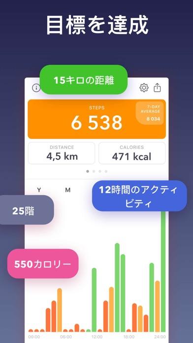 Stepz 歩数計 - 歩数 & 活動量計のおすすめ画像2