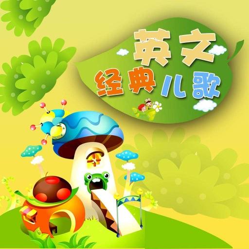 英文儿歌-学英语故事儿歌动画片视频