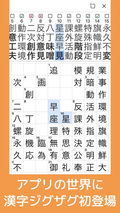 漢字ジグザグ