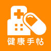 健康手帖 -お薬手帳&病院検索-