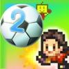 サッカークラブ物語2 - iPadアプリ