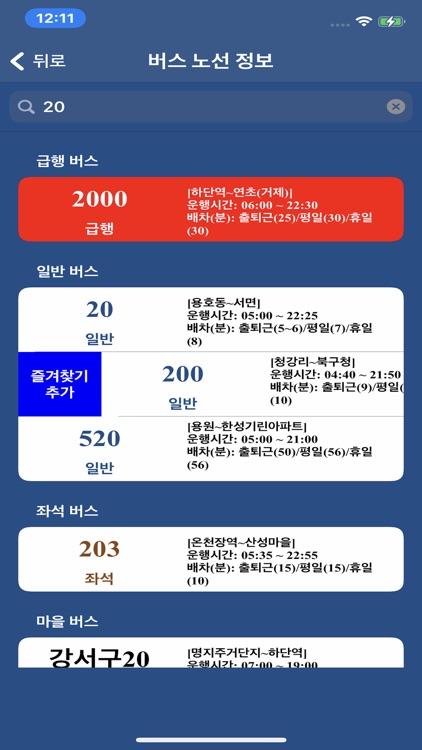 부산 버스 (Busan Bus) - 실시간 도착 정보 screenshot-3