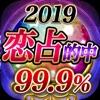 99%当たる!!恋愛占い2019~占いアプリ決定版