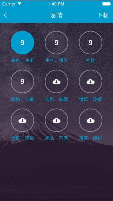 日语旅游口语999句のおすすめ画像2