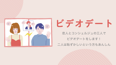 今日から恋人 - 婚活・恋活マッチングアプリのスクリーンショット3