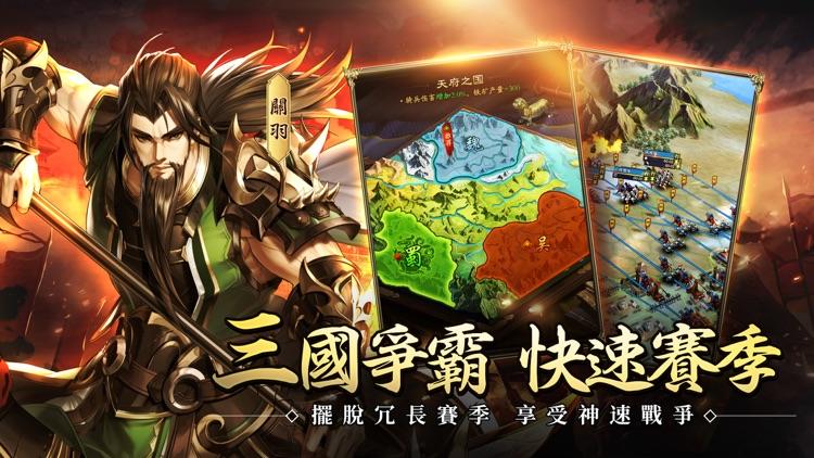 破敵·三國志 screenshot-3