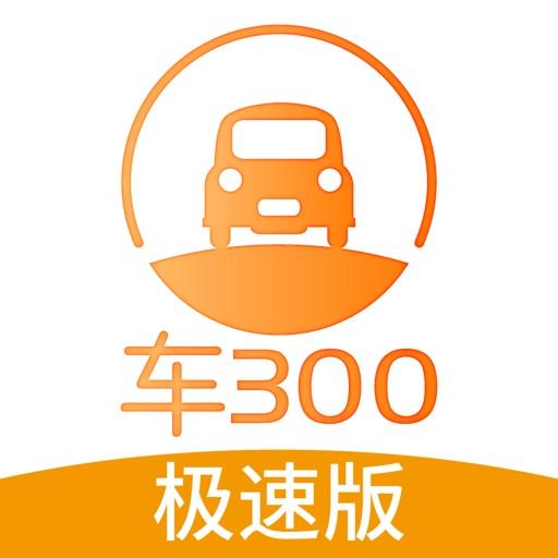 车300极速版-二手车评估卖车买车平台