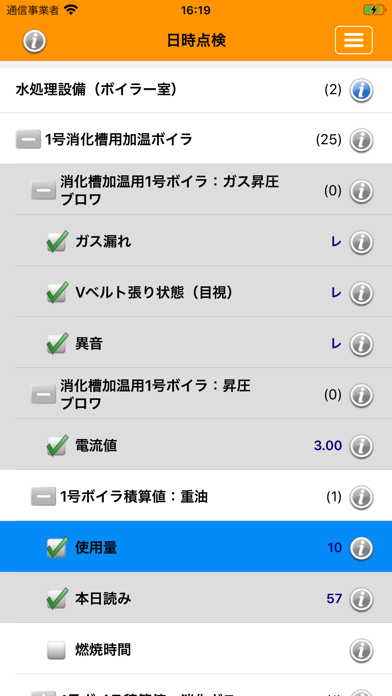 SmartGEMBA巡回点検アプリのスクリーンショット2