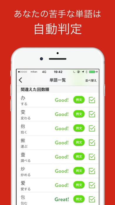 mikan 中国語のおすすめ画像2
