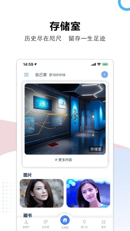 云家园-全球首款实名制网上家园 screenshot-4