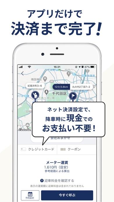 JapanTaxi(旧:全国タクシー)のおすすめ画像2