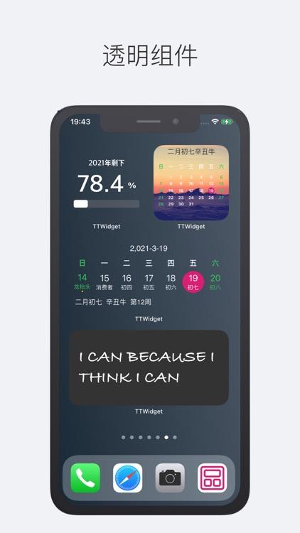 TTWidget-万能小组件