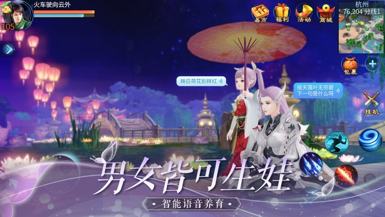 倩女幽魂 screenshot-4