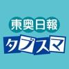 タブスマ2 - iPhoneアプリ