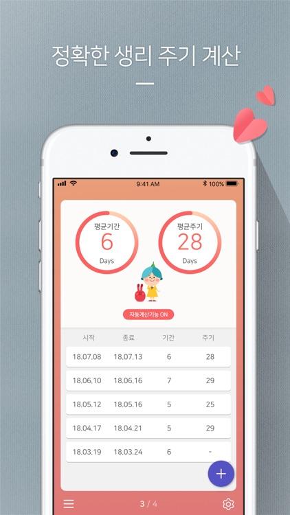봄 캘린더 - 맘대로 꾸미는 생리 달력 screenshot-6