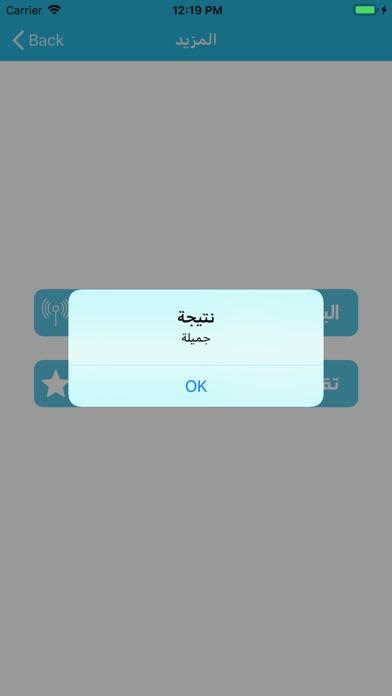 قاموس إنجليزي عربي بدون انترنت screenshot 8