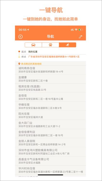 Footprint Share screenshot-5