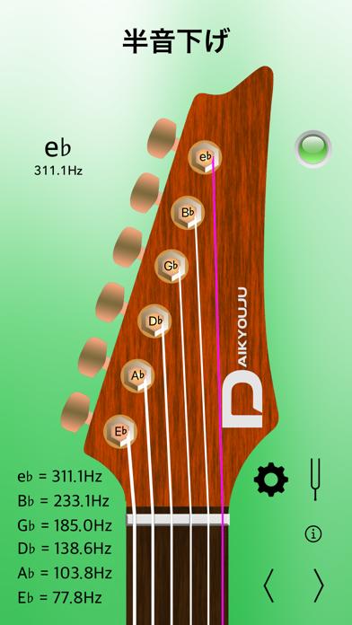 エレキギターチューナープロのおすすめ画像3