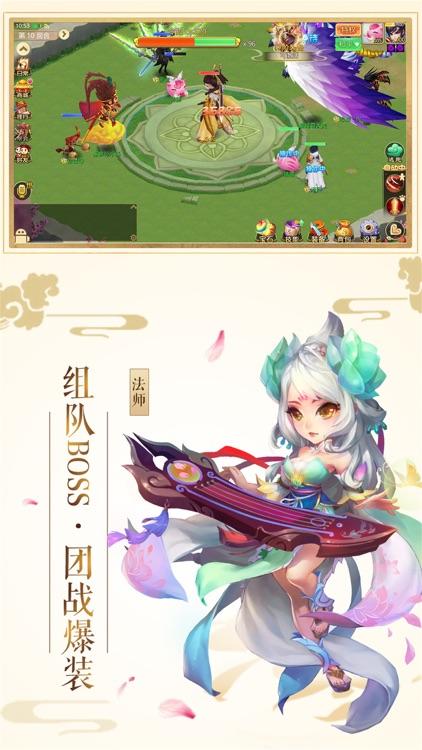 梦幻飞仙录-Q萌正版3D回合手游 screenshot-4