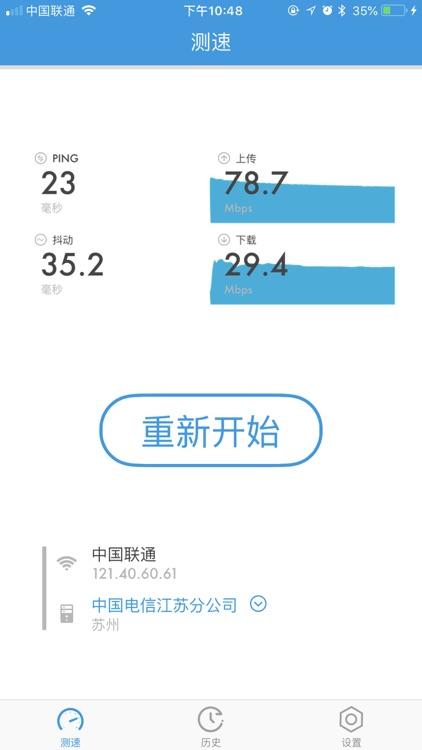 测速大师-无线宽带测网速 screenshot-4