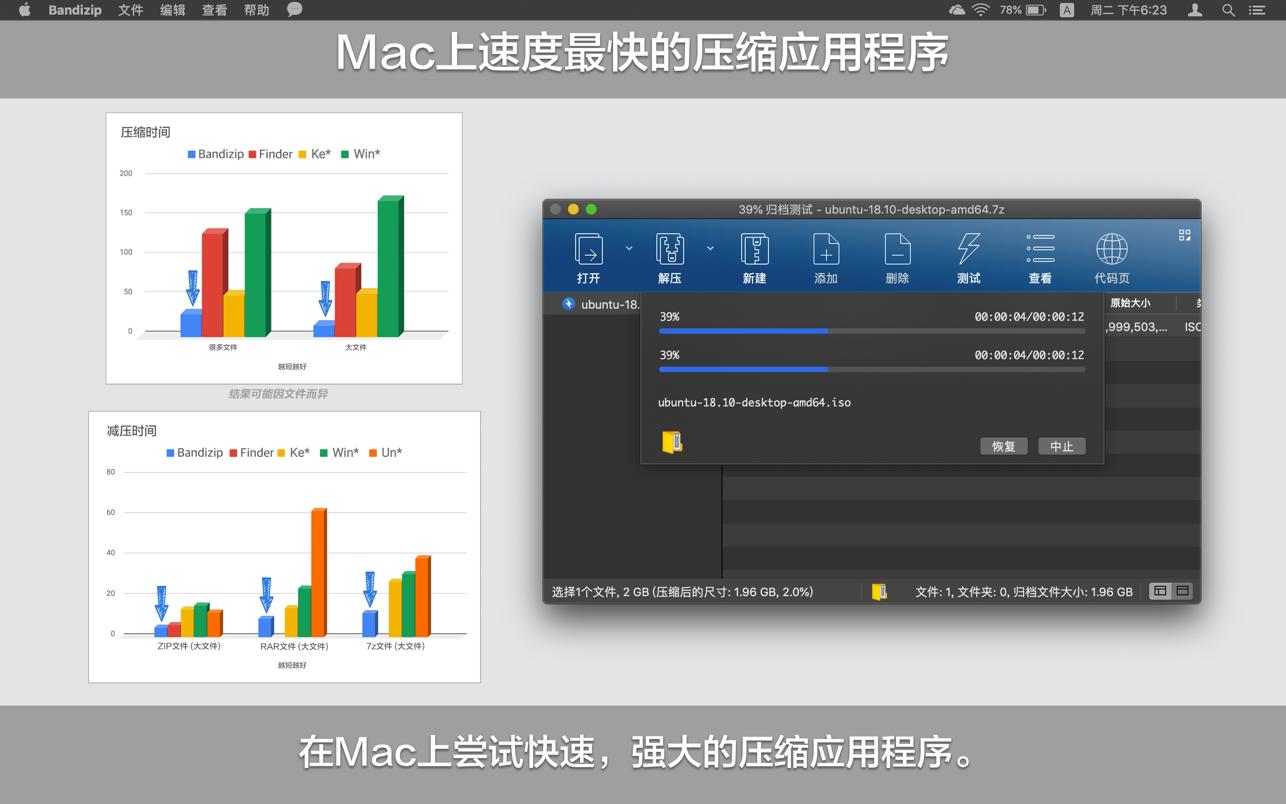 Bandizip 7.12 Mac 中文破解版 超强的Mac解压缩软件