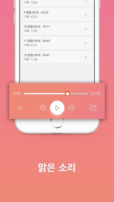 통화 레코더 - 저장 &듣기 for Windows