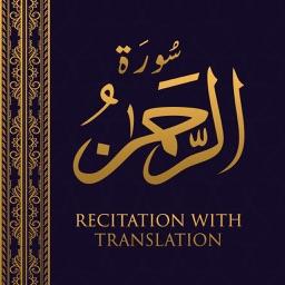 Surah Ar Rahman - ٱلرَّحۡمَـٰن