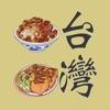 Taiwanese Snacks Stickers