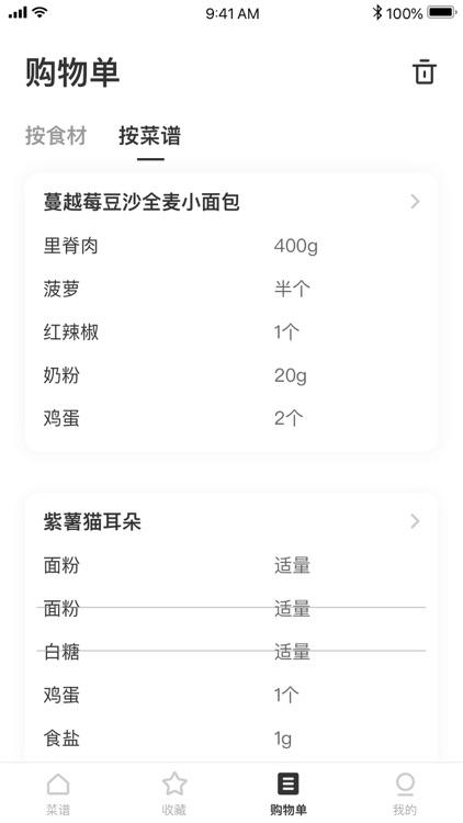 豆果私家菜-私房精致美食菜谱大全 screenshot-3