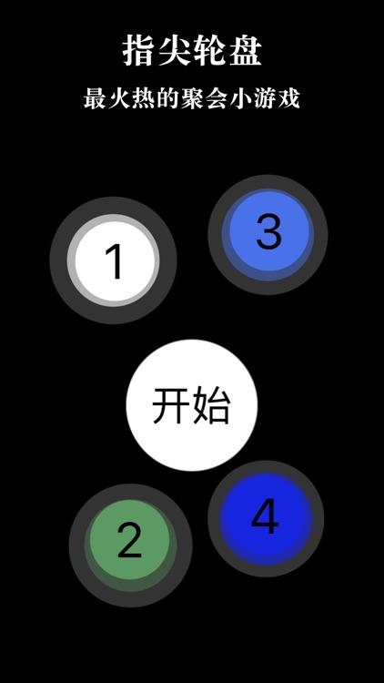 指尖轮盘-聚会做决定的喝酒游戏 screenshot-3