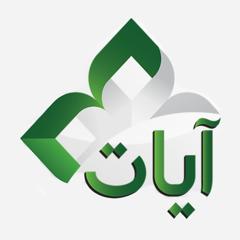 Ayat: Al Quran القرآن الكريم