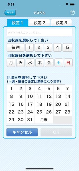 横浜 市 ゴミ 収集 日 カレンダー