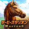 ダービースタリオン マスターズ 競馬ゲーム iPhone / iPad
