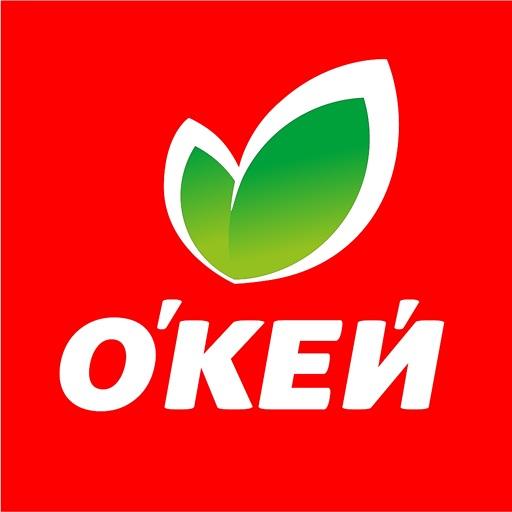 О'КЕЙ