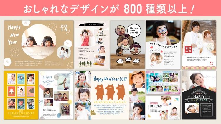 おしゃれ年賀状2019 screenshot-5