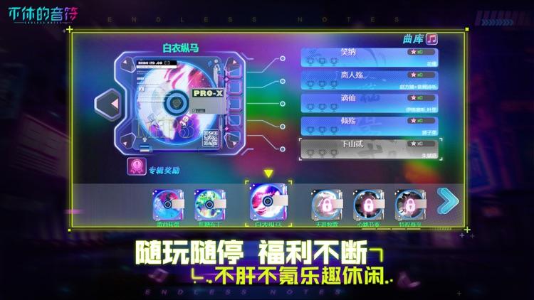 不休的音符-潮流节奏音乐手游 screenshot-4