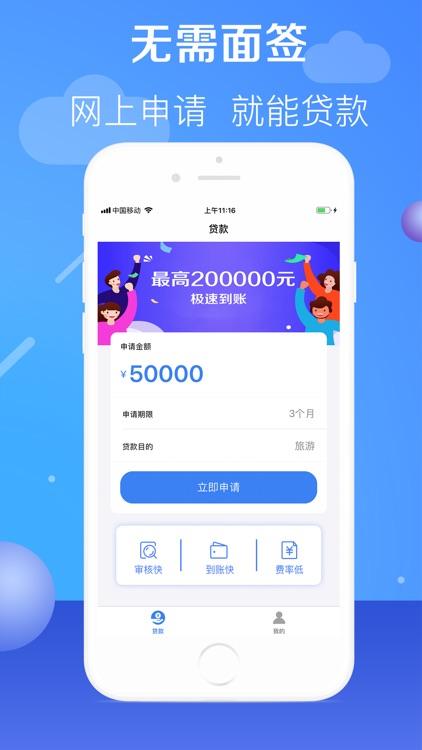 小额贷款-分期借款小额贷款app