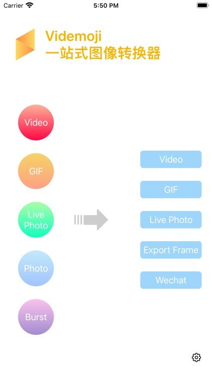 Videmoji - 格式转换和表情包制作