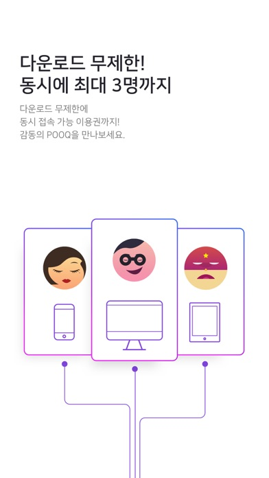 다운로드 POOQ (푹) Android 용