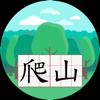 Ching yen Yen - HikingHiking  artwork