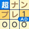 超ナンプレ1000!広告版 - iPhoneアプリ