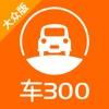 车300-专业二手车估价评估工具