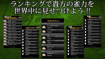麻雀 昇龍神 初心者から楽しめる麻雀入門(まーじゃん)ゲームのおすすめ画像5