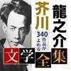 芥川龍之介 文学全集-SHINA NAKAMURA